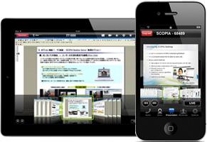 タブレット・スマートフォン資料共有イメージ