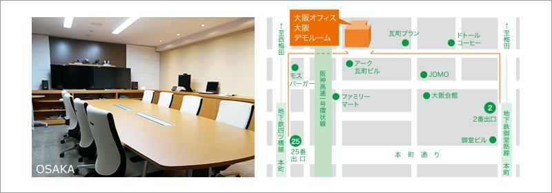 大阪デモンストレーションルーム