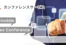 クラウド型Web会議 カンファレンスサービスのご紹介