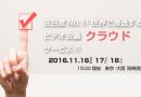 【VTVクラウドセミナー】注目度No.1! 世界で浸透するビデオ会議クラウドサービス!!