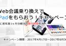 【Lifesize Cloud】Web会議乗り換えでiPadをもらおう!キャンペーン