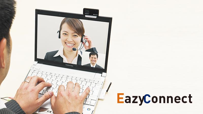 オンプレミス型Web会議 VTV EazyConnect(ヴィティヴィ イージーコネクト)