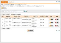 ウェブ会議システムV-CUBE基本機能 アドレス帳一括登録機能