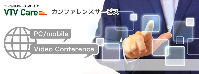 クラウド型Web会議 カンファレンスサービス