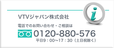 VTVジャパン株式会社お問い合わせ先
