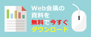 Web会議の資料を無料でプレゼント