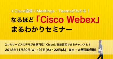 <Cisco協賛>Meetings・Teamsがわかる! なるほど「Cisco Webex」まるわかりセミナー