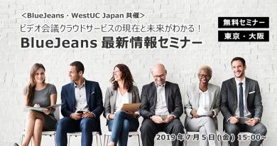 <BlueJeans・WestUC Japan共催>ビデオ会議クラウドサービスの現在と未来がわかる!BlueJeans最新情報セミナー