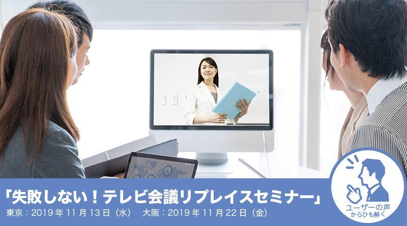 失敗しない!テレビ会議リプレイスセミナー