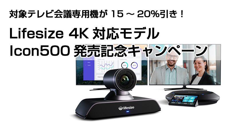 Lifesize 4K対応モデル Icon500発売記念キャンペーンのお知らせ