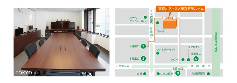 東京デモンストレーションルーム